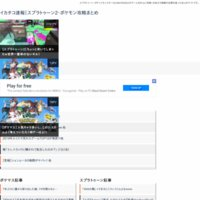 ポケモンマスターズ – イカタコ速報|スプラトゥーン2・ポケモン攻略まとめ